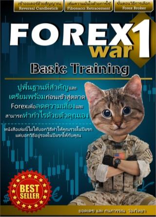 หน้าปก-forex-war-1-new-edition-basic-training-ookbee