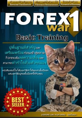 หน้าปก-forexwar1basic-training-ookbee