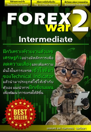หน้าปก-forex-war-2intermediate-ookbee