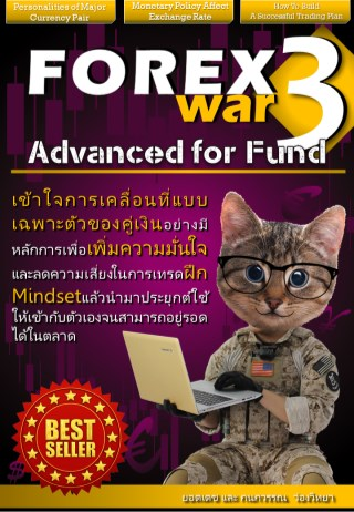 หน้าปก-forex-war3-advanced-for-fund-ookbee