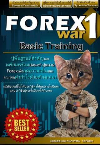 หน้าปก-forexwar1basic-training-ookbee