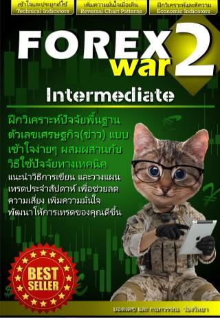 forex-war-2-new-edition-intermediate-หน้าปก-ookbee