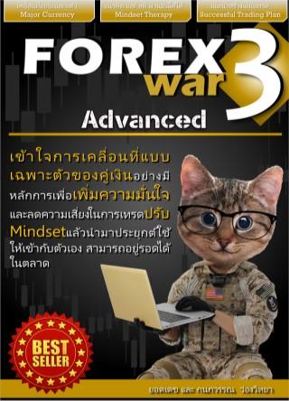 หน้าปก-forex-war3-advanced-ookbee