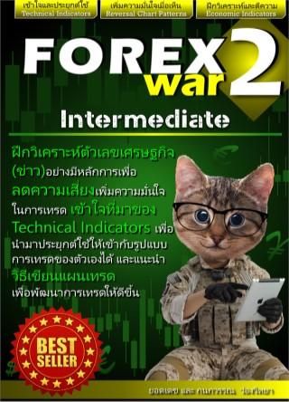 หน้าปก-forex-war-2-new-edition-intermediate-ookbee