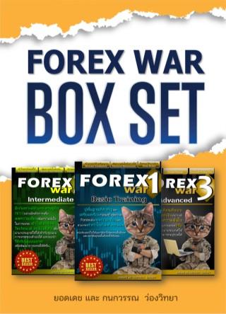หน้าปก-forex-war-box-set-ookbee