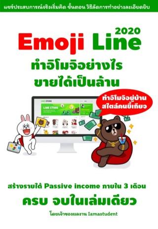หน้าปก-emoji-line-2020-ทำอิโมจิอย่างไร-ขายได้เป็นล้าน-สไตล์-คนขี้เกียจ-ookbee