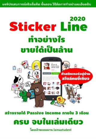 หน้าปก-sticker-line-2020-ทำอย่างไร-ขายได้เป็นล้าน-สไตล์คนขี้เกียจ-ookbee