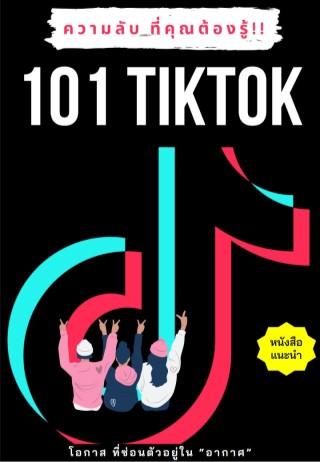หน้าปก-101-ความลับ-tiktok-ที่คุณต้องรู้-ookbee