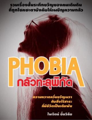 หน้าปก-phobia-กลัวทะลุพิกัด-ookbee