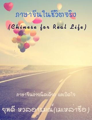 หน้าปก-ภาษาจีนในชีวิตจริง-chinese-for-real-life-ookbee