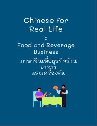 หน้าปก-chinese-for-real-life-ภาษาจีนเพื่อธุรกิจร้านอาหารและเครื่องดื่ม-ookbee