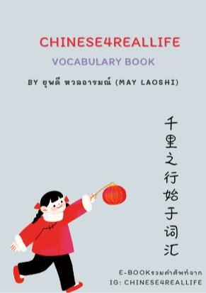 หน้าปก-chinese-for-real-life-vocabulary-book-ookbee