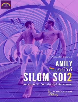 หน้าปก-amily-เกย์วิถี-silom-soi2-ookbee