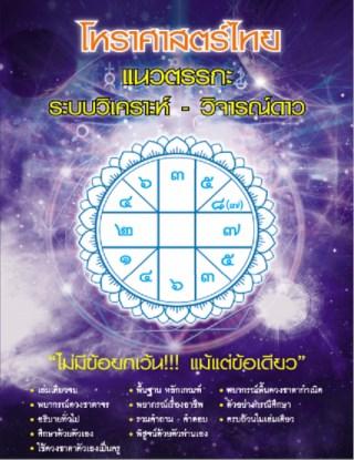 โหราศาสตร์ไทย-แนวตรรกะ-หน้าปก-ookbee