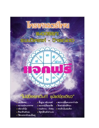 โหราศาสตร์ไทย-แนวตรรกะ-ฉบับแจกฟรี-หน้าปก-ookbee