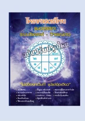หน้าปก-โหราศาสตร์ไทย-แนวตรรกะ-ookbee