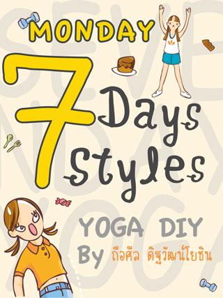 หน้าปก-monday-7-days-7-styles-ookbee
