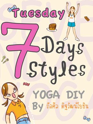 หน้าปก-tuesday-7-days-7-styles-ookbee
