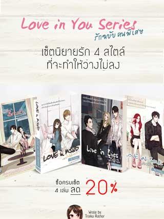 หน้าปก-boxset-ชุด-love-in-you-series-รักฉบับคนพิเศษ-ookbee