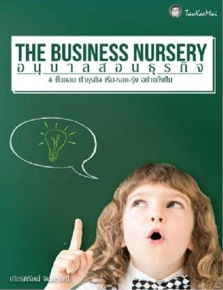 หน้าปก-the-business-nursery-อนุบาลสอนธุรกิจ-ookbee