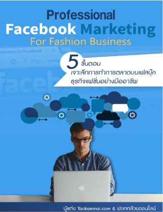 professional-facebook-marketing-for-fashion-business1-หน้าปก-ookbee