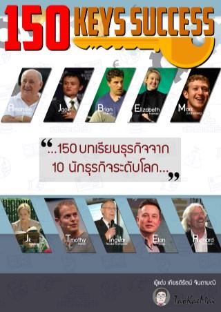 หน้าปก-150-keys-success-150-บทเรียนธุรกิจสู่ความสำเร็จจาก-10-นักธุรกิจระดับโลก-ookbee
