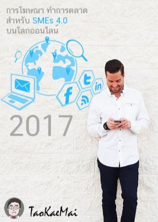 หน้าปก-การโฆษณา-ทำการตลาดออนไลน์ปี-2017-สำหรับ-smes-40-ookbee