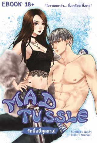 mad-tussle-รักนี้ขยี้สุดแรง-หน้าปก-ookbee