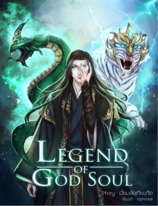 หน้าปก-legend-of-god-soul-ตำนานจิตวิญญาณเทพเจ้า-เล่ม-1-ookbee
