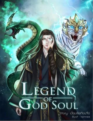 หน้าปก-legend-of-god-soul-ตำนานจิตวิญญาณเทพเจ้า-เล่ม-2-ookbee