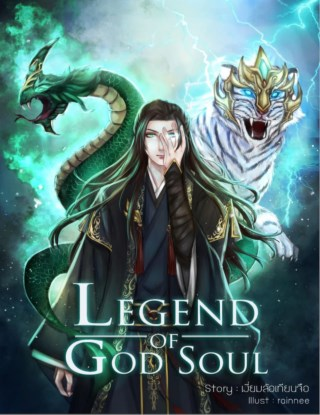 legend-of-god-soul-ตำนานจิตวิญญาณเทพเจ้า-เล่ม-2-หน้าปก-ookbee
