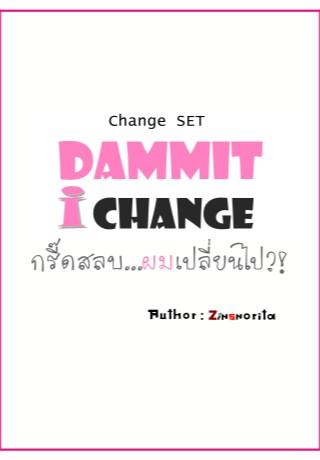 หน้าปก-dammit-i-change-กรี๊ดสลบผมเปลี่ยนไป-ookbee