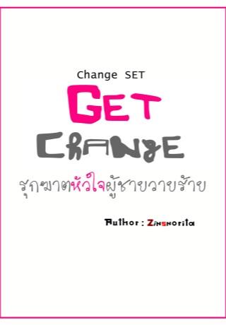 หน้าปก-get-change-รุกฆาตหัวใจผู้ชายวายร้าย-ookbee