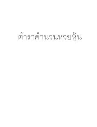 หน้าปก-ตำราคำนวนหวยหุ้น-2018-ookbee