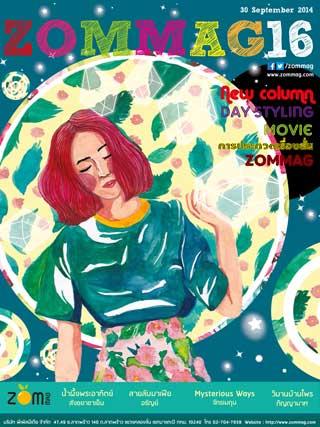 ZOMMAG-16-หน้าปก-ookbee