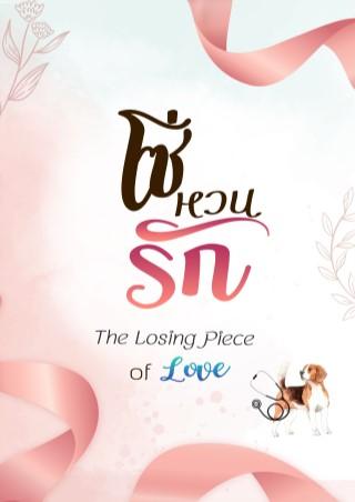 หน้าปก-โซ่หวนรัก-the-losing-piece-of-love-ookbee