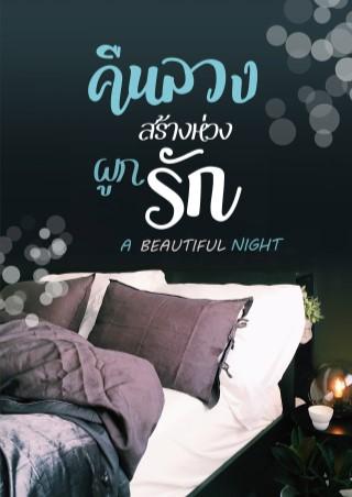 หน้าปก-คืนลวง-สร้างห่วงผูกรัก-a-beautiful-night-ookbee