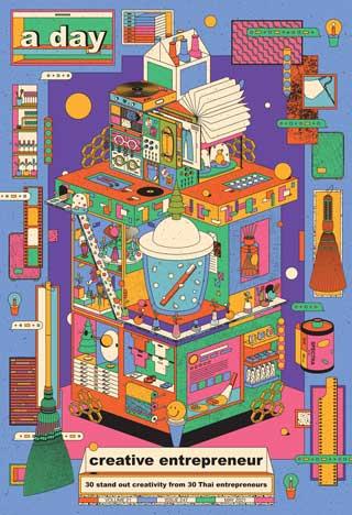 หน้าปก-a-day-may-2021-ookbee