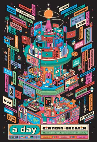หน้าปก-a-day-july-2021-ookbee