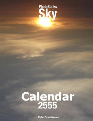 หน้าปก-calendar-sky-2555-ookbee