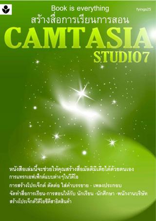 camtasia7-หน้าปก-ookbee