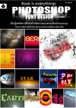 หน้าปก-photoshop-fontdesign-vol1-ookbee