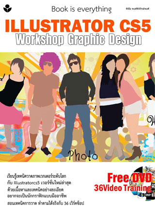 หน้าปก-illustrator-cs5-ookbee