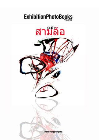 หน้าปก-exhibition-photobooks-ระบำสามล้อ-vol1-ookbee