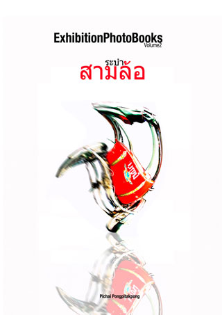 exhibition-photobooks-ระบำสามล้อ-vol2-หน้าปก-ookbee