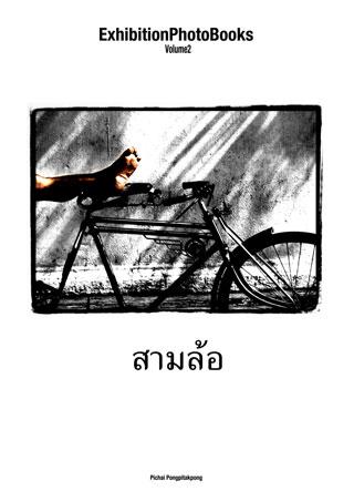 หน้าปก-photobookstricycle2-ookbee