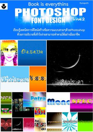 หน้าปก-photoshop-fontdesign-vol2-ookbee