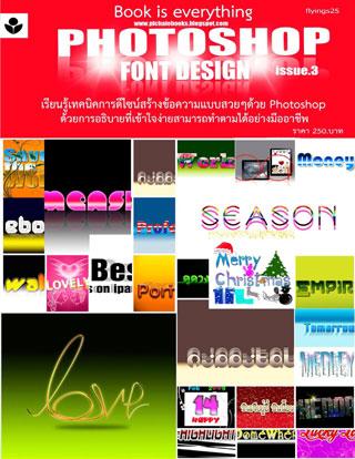 หน้าปก-photoshopfontdesign-vol3-ookbee