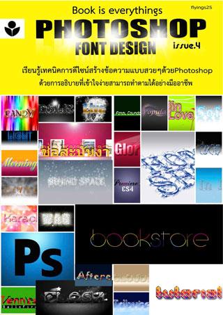 หน้าปก-photoshopfontdesign-vol4-ookbee