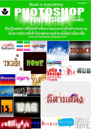 photoshopfontdesign-vol5-หน้าปก-ookbee